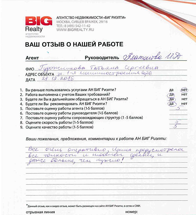 Отзыв о работе Ирины Дмитриевны Платоновой, руководителяотдела жилой недвижимости АН БИГ Риэлти.