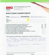 Отзыв о работе агента АН Биг Риэлти